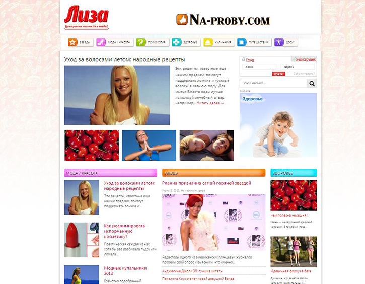 Женский журнал «Лиза» запускает сайт